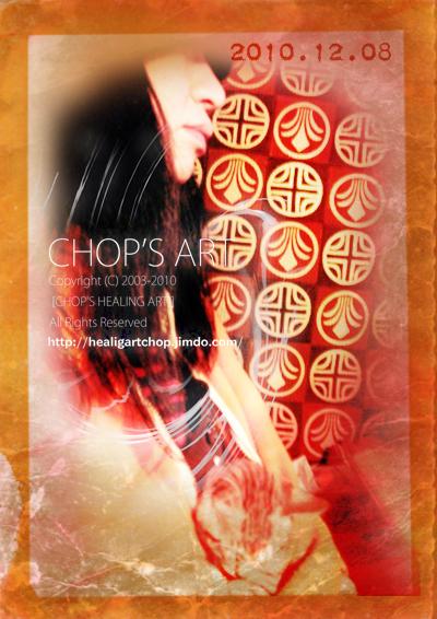 $CHOPのブログ